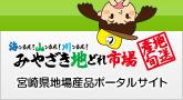 みやざき地どれ市場(宮崎県地場産品ポータルサイト)