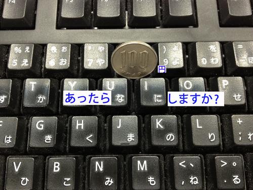100円あったら、何しますか?.jpg