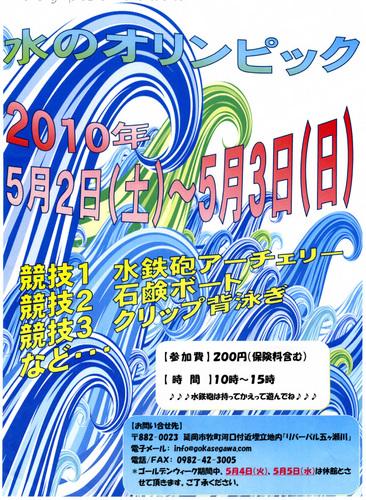 リバーパル五ヶ瀬川 水のオリンピック.jpg