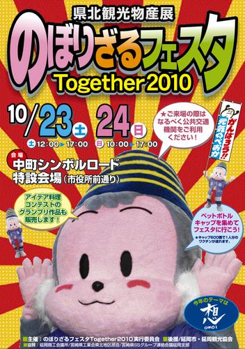 のぼりフェスタ 2010ポスター