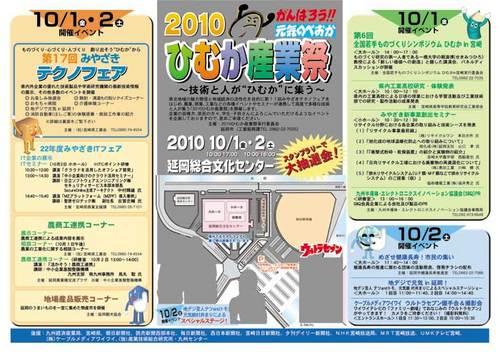 ひむか産業祭.jpg