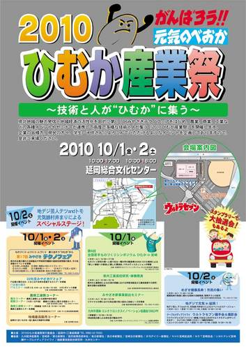 ひむか産業祭ポスター.jpg
