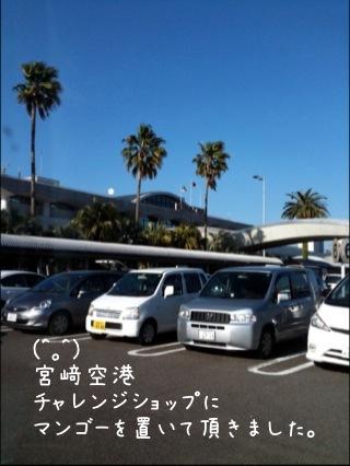 宮崎空港に商品を置いて頂きました.jpg