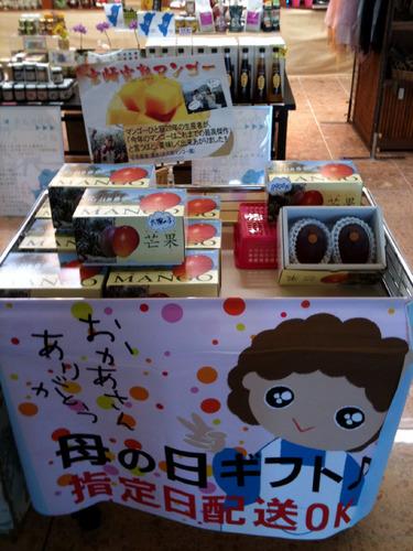 宮崎空港チャレンジショップにて宮崎完熟マンゴーを販売.jpg