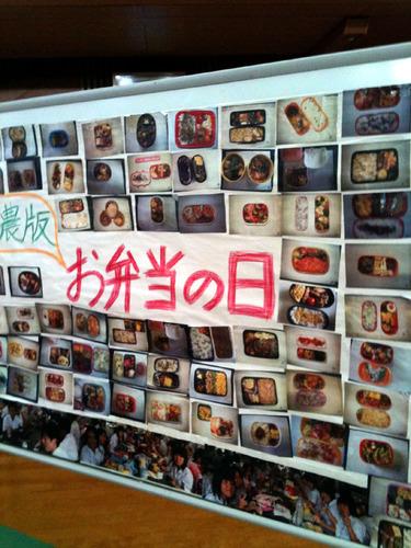 宮農版弁当の日 写真.jpg