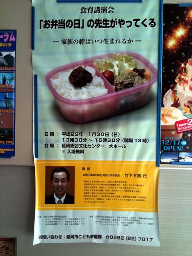 弁当の日講演会ポスター.jpg