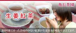 生姜紅茶バナー.jpg