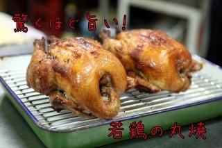 若鶏の丸焼きは驚くほど旨い!.jpg
