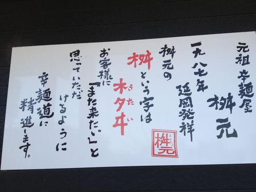 辛麺屋 桝元さんの看板.jpg