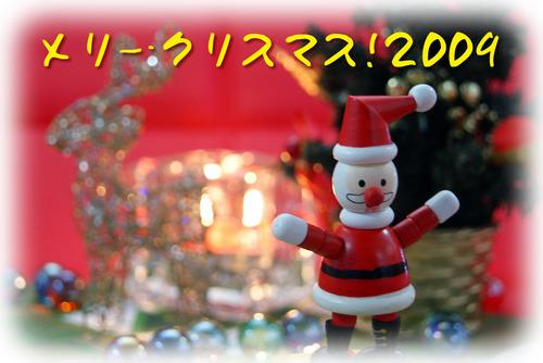 メリークリスマス2009